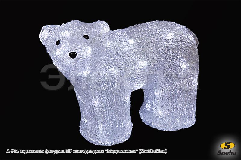 """A-904 акриловая фигурка 3D светодиодная """"Медвежонок"""" (37х23см)"""